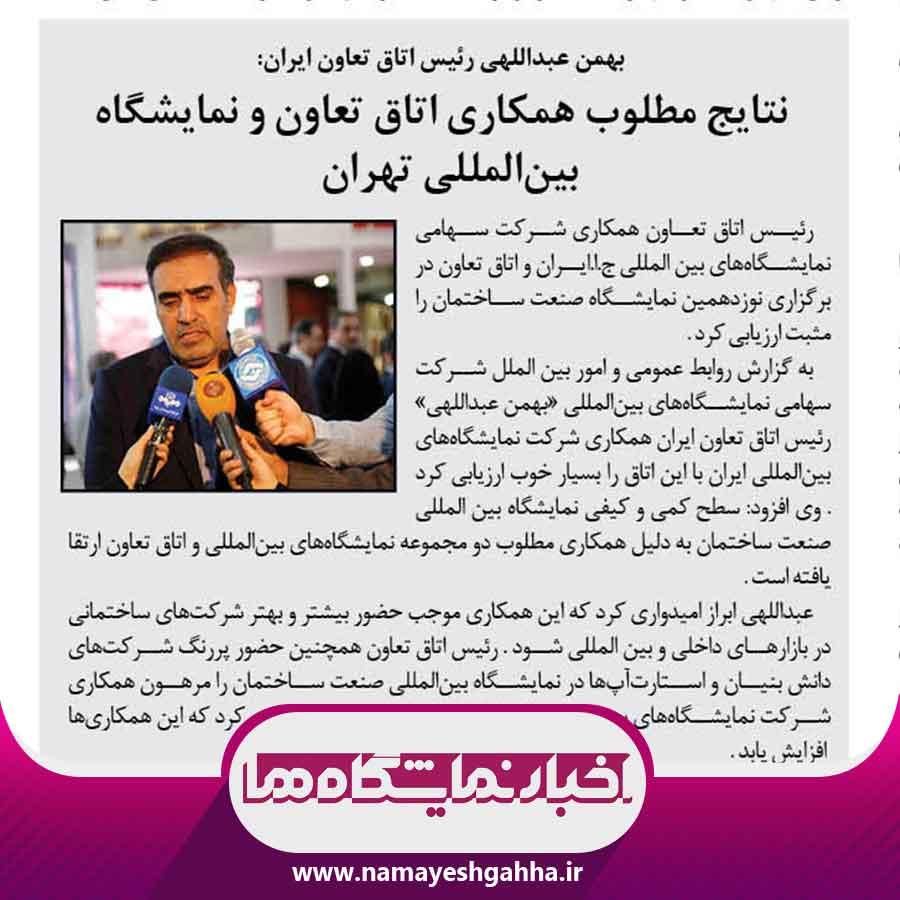 بهمن عبدالهی در گفت و گو با شرکت سهامی نمایشگاه ها به مناسبت برگزاری نمایشگاه ساختمان تهران | اخبار نمایشگاه