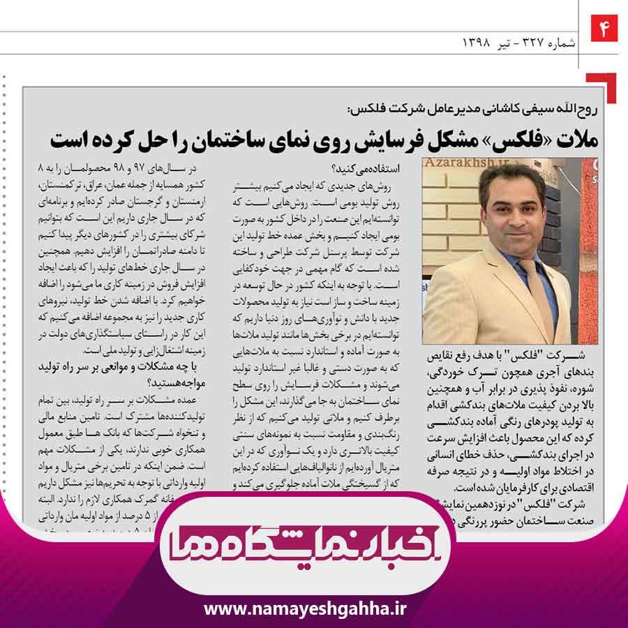 مدیر عامل شرکت فلکس در نوزدهمین نمایشگاه بین المللی صنعت ساختمان | روح الله سیفی کاشانی