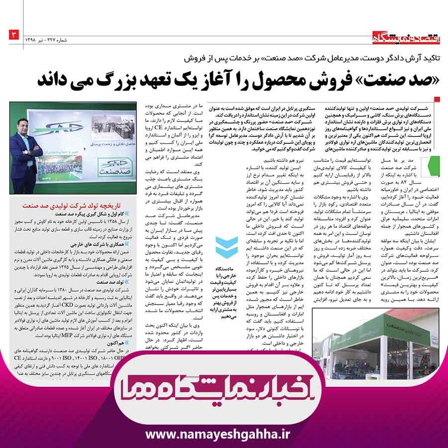 گفت و گو با آرش دادگر مدیرعامل شرکت صد صنعت در نمایشگاه ساختمان 98 تهران | اخبار نمایشگاه