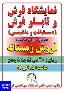 پوستر نمایشگاه فرش و تابلو فرش 1398 کرمانشاه   اخبار نمایشگاه