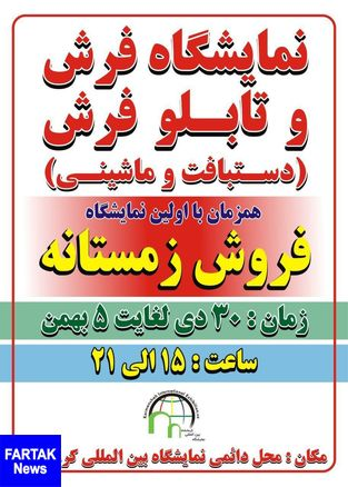 پوستر نمایشگاه فرش و تابلو فرش 1398 کرمانشاه | اخبار نمایشگاه