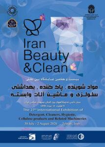 ستاد برگزاری نماشگاه ایران بیوتی و کلین مجوز برگزاری دارد | اخبار نمایشگاه ها