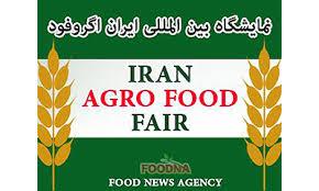 ادوار نمایشگاه ایران آگروفود