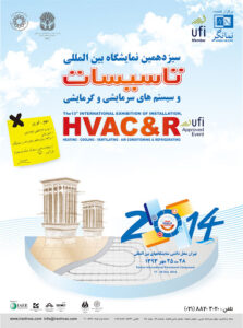 سیزدهمین نمایشگاه بین المللی تاسیسات ساختمان