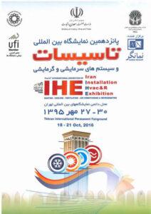 پانزدهمین نمایشگاه بین المللی تاسیسات ساختمان