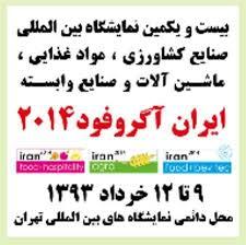 نمایشگاه ایران آگروفود دوره 21