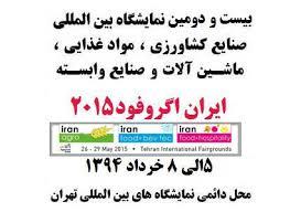 نمایشگاه ایران آگروفود دوره 2222