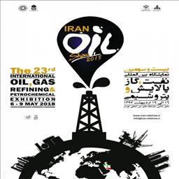 دروره 23 نمایشگاه نفت