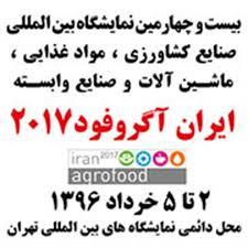 نمایشگاه ایران آگروفود دوره 24