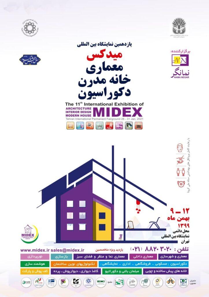 یازدهمین نمایشگاه بین المللی خانه مدرن، معماری داخلی و دکوراسیون