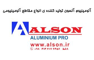 آلومینیوم آلسون