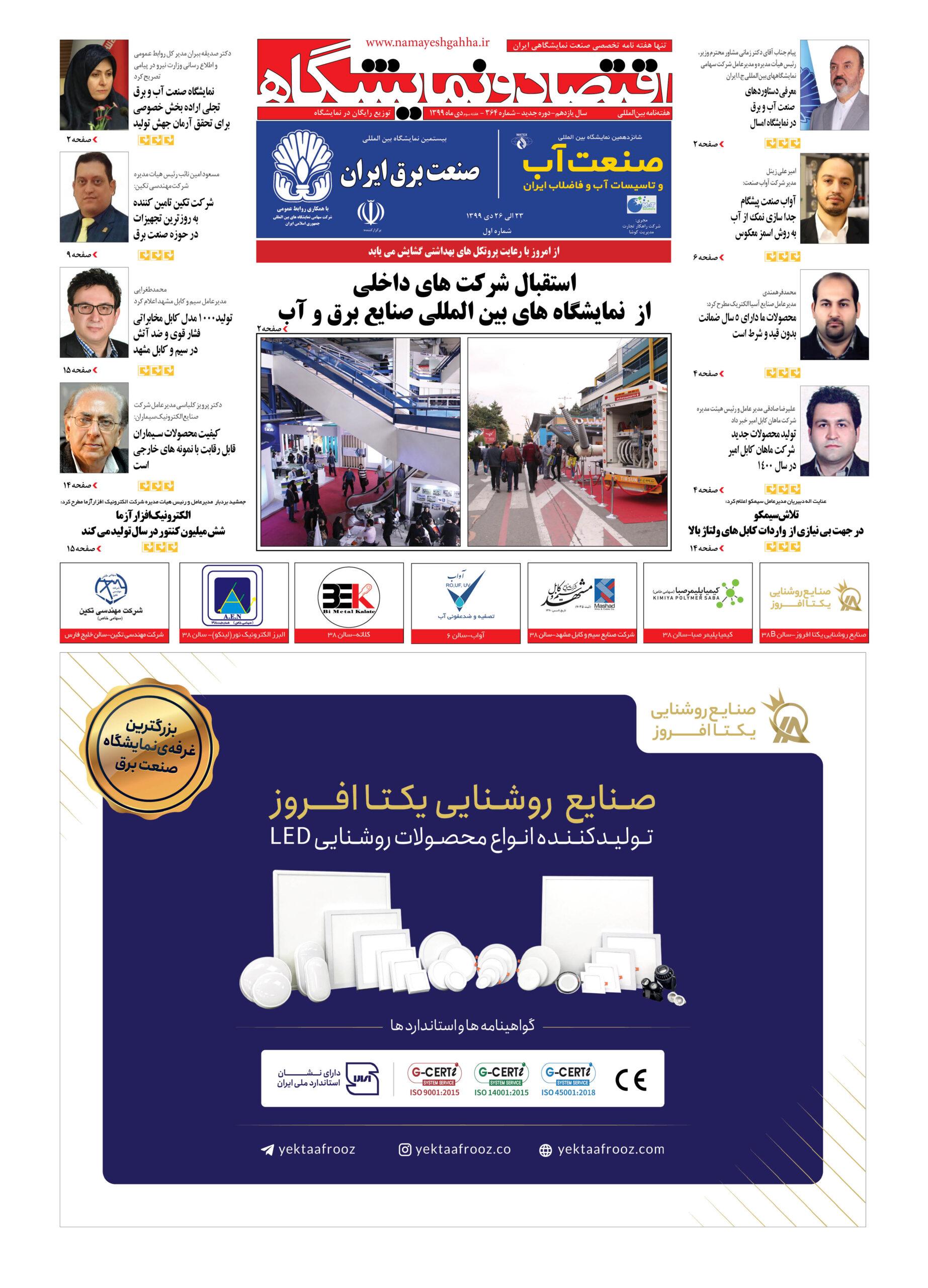 نشریه اقتصاد و نمایشگاه