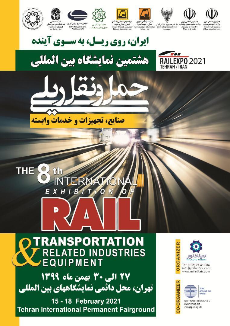 پوستر نمایشگاه حمل و نقل ریلی