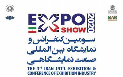 پوستر نمایشگاهی صنعت نمایشگاهی
