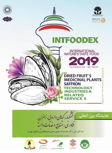 پوستر نمایشگاه گیاهان دارویی