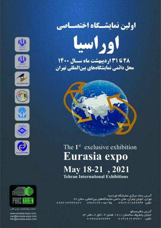 پوستر نمایشگاه اوراسیا