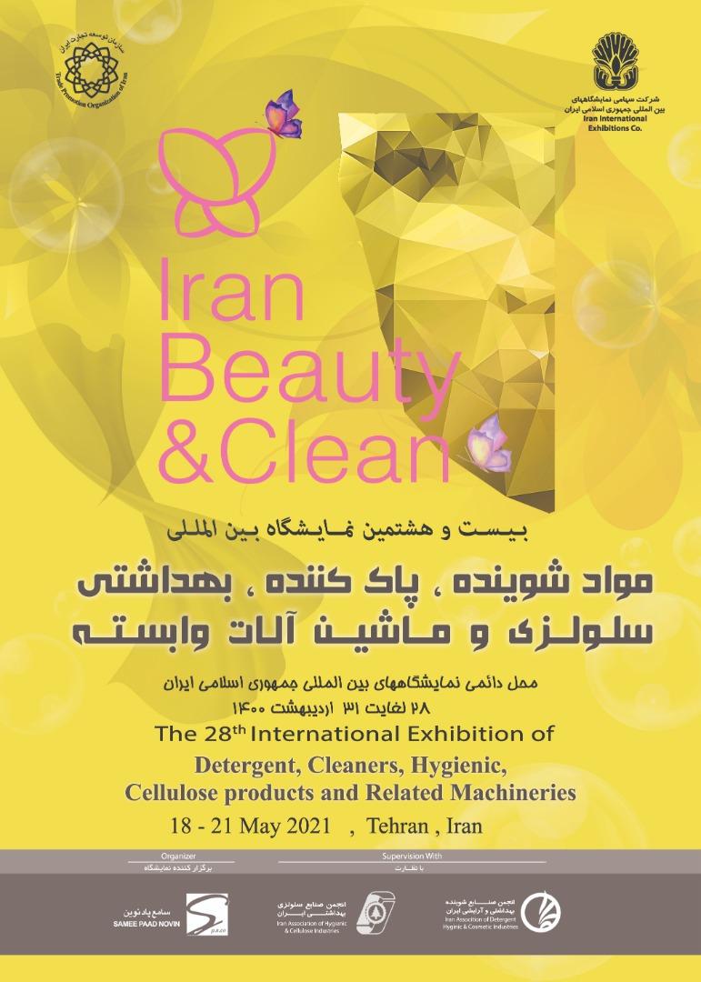 پوستر نمایشگاه ایران بیوتی