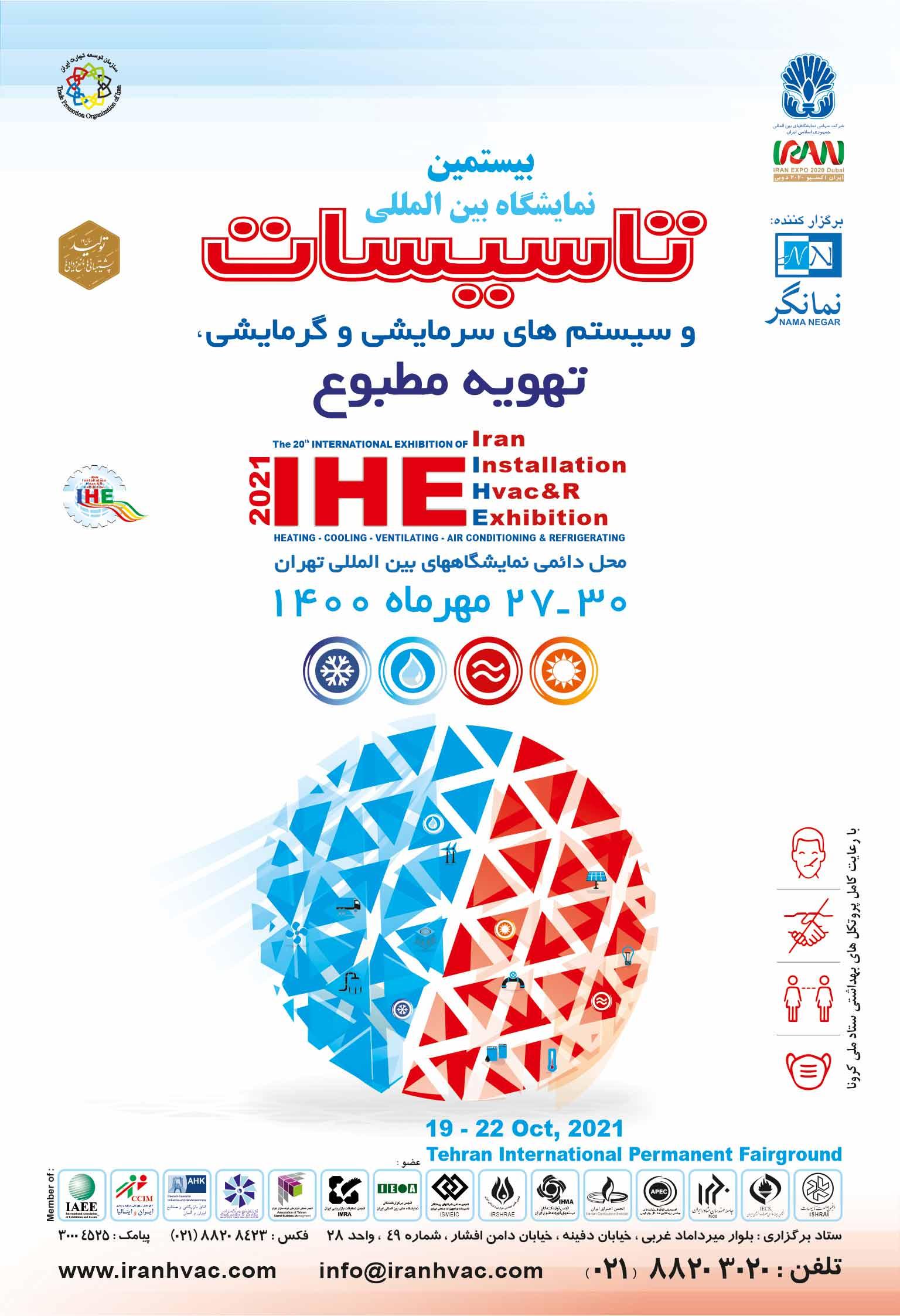 پوستر نمایشگاه تاسیسات 1400 تهران
